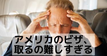 普通の日本人がアメリカの就労ビザを取るのは無理ゲーな件