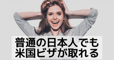 普通の日本人でもアメリカの就労ビザが取れる方法