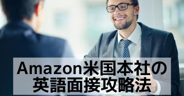 Amazonシアトル本社の英語面接対策のために僕がしたこと