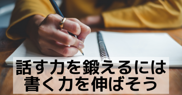 英語のスピーキング力を上げたければライティングの練習をしなさい