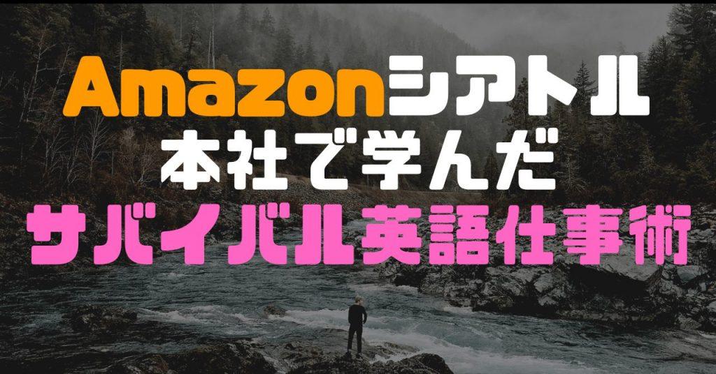 Amazonシアトル本社で学んだサバイバル英語仕事術