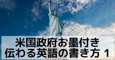 【米国政府お墨付き】誰にでも伝わる英語文書の書き方(1/4)