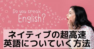 ネイティブに超高速で英語をまくしたてられてもついていく方法