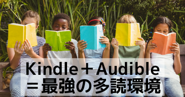 KindleとAudibleを併用した多読で速読力とリスニング力を鍛える