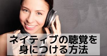 英語ネイティブの聴覚を手に入れる秘密のトレーニング