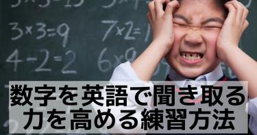 英語の会話の中に出てくる数字を聞き取る力を高める練習方法