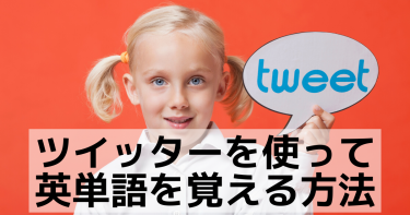 僕がツイッターで英語のボキャブラリーを劇的に増やした方法