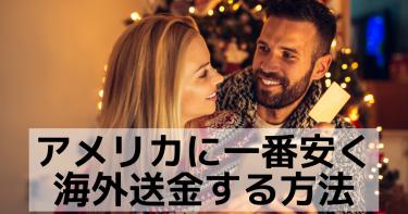 【2020年版】日本からアメリカに一番安く海外送金する方法