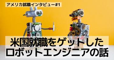 純ジャパロボットエンジニアが憧れの会社で米国現地採用を獲得するまで