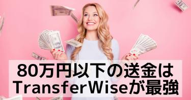 【FXと比較】80万円以下の海外送金ならTransferWiseが最強