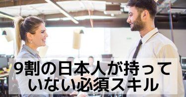 アメリカで働くには必須なのに、9割の日本人が持っていないスキル
