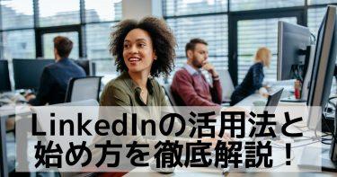 アメリカ就職の必須ツール!LinkedInの活用法と始め方を徹底解説!