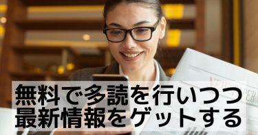 無料で英語の多読を行いつつ最新のビジネス情報をサクッとゲットする方法