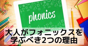 日本人英語学習者がフォニックス(Phonics)を学んだ方がいい2つの理由
