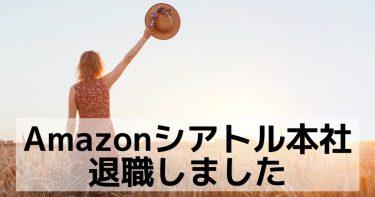Amazonシアトル本社を退職しました